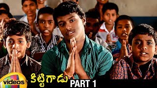 Kittugadu Latest Telugu Movie HD | Surekha Vani | Sai Kiran | Vishal | Latest Telugu Movies | Part 1 - MANGOVIDEOS