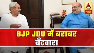 2019 Lok Sabha: BJP, JDU field 17 candidates each in Bihar - ABPNEWSTV