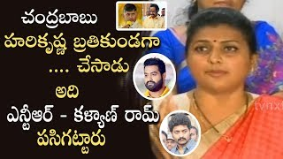 YSRCP MLA Roja Shows Sympathy On Nandamuri Family & Suhasini Kukatpally Result  | TVNXT Hotshot - MUSTHMASALA