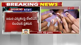 TRS Ready For Simultaneous Polls | KCR Letter to Law Commission: Supports One Nation One Election - CVRNEWSOFFICIAL