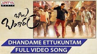 Dhandame Ettukuntam Full Video Song | Babu Bangaram Full Video Songs | Venkatesh, Nayanthara - ADITYAMUSIC