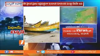 CM Chandrababu Naidu Review On Pethai Cyclone With Govt Officials | iNews - INEWS