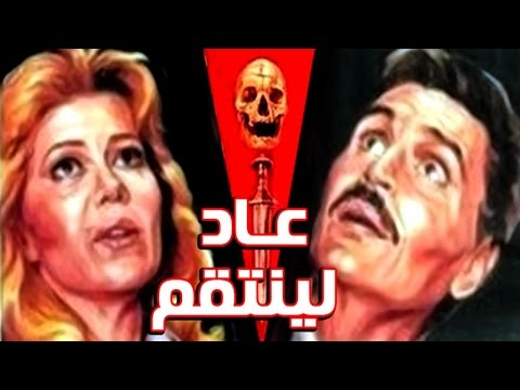 Ad Leyantaqem Movie - فيلم عاد لينتقم