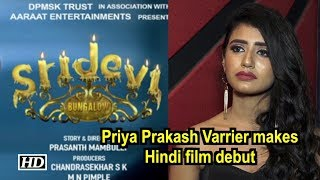 Priya Prakash Varrier makes Hindi film debut with 'Sridevi Bungalow'| Teaser out - IANSLIVE