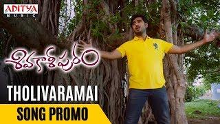 Tholivaramai Song Promo | Sivakasipuram Songs | Rajesh Sri Chakravarthy, Priyanka Sharma - ADITYAMUSIC