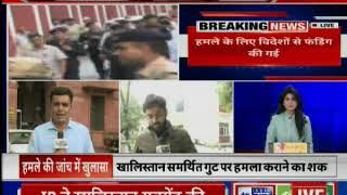 Amritsar terror attack: अमृतसर निरंकारी आश्रम हमले में बड़ा खुलासा - ITVNEWSINDIA