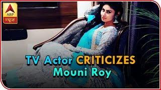 This TV actor CRITICIZES Mouni Roy's GOLD & her lip job scene ! - ABPNEWSTV