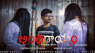 ANTHARAYAM | Telugu latest horror short film | Sandeep sandy | Chaitanya Reddy | Bhargav Velugoti - YOUTUBE