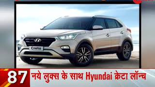 News 100: Hyundai Creta facelift launched in India at Rs 9.44 lakh - ZEENEWS