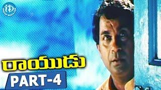 Rayudu Full Movie Part 4 || Mohan Babu, Rachana, Soundarya || Ravi Raja Pinisetty || Koti - IDREAMMOVIES