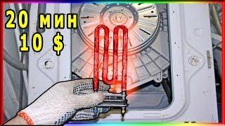Ремонт стиральных машин - замена тэна