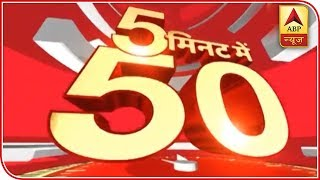 Watch latest updates and top news in fatafat style - ABPNEWSTV