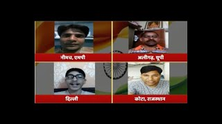 Ghanti Bajao: Viewers demand govt. to improve financial status of rural farmers - ABPNEWSTV