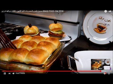 صمون بلحم والخضروات الذيذ الشهي  , اكلات عراقيه ام زين  IRAQI FOOD OM ZEIN