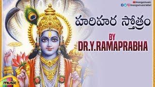 Harihara Stotram by Dr. Y Ramaprabha | Lord Vishnu Stotram | Devotional Songs 2020 | Mango Music - MANGOMUSIC