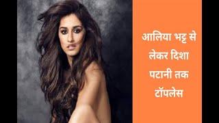 In Graphics: Disha Patani, Alia Bhatt, Kriti Sanon– looking at actresses who went TOPLES - ABPNEWSTV