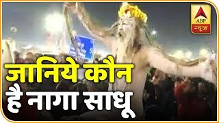 Ghanti Bajao: Know Who Are Naga Sadhus & Why They Don't Wear Clothes | ABP News - ABPNEWSTV