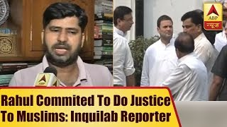 """Rahul Gandhi had said, """"It is his family's commitment to do justice with Muslims"""", claims - ABPNEWSTV"""