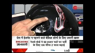 Here's a REALITY CHECK: How important is helmet? - ZEENEWS