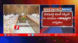 Chandrababu Speed Up Election Process | Appoint TDP Manifesto Committee | iNews - INEWS