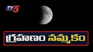 పాక్షిక చంద్రగ్రహణంపై ప్రత్యేక చర్చ..! | Special Discussion On Chandra Grahanam 2017 | TV5 News - TV5NEWSCHANNEL
