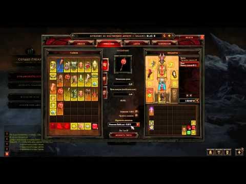ClipXaab:Как заработать реальные деньги в Diablo 3?