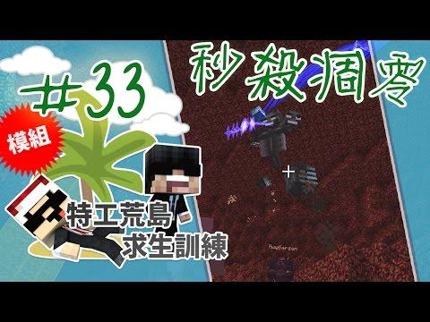 【Minecraft】 特工荒島求生訓練 #33 - 遊個熔岩渡海泳,先再打凋零!