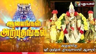 Aalayangalum Arputhangalum – Muthukumara Swamy Temple 21-01-2016 Puthuyugam TV Show