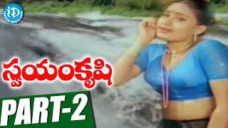Swayamkrushi Full Movie Part 2    Chiranjeevi, Vijayashanti    K Viswanath    Ramesh Naidu - IDREAMMOVIES