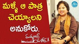 చేసిన పాత్ర చెయ్యాలని అనుకోరు - Muddugare Yashoda Web Series Team  || Talking Movies With iDream - IDREAMMOVIES