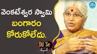 వెంకటేశ్వర స్వామి బంగారం కోరుకోలేదు - Bharatheeyam G Satyavani | Dil Se With Anjali - IDREAMMOVIES