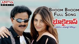 Bhoom Bhoom Full Song II Bhookailas Movie II Venumadhav, Gowri Munjal - ADITYAMUSIC