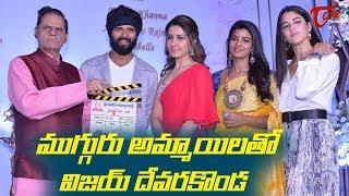 Vijay Devarakonda New Movie Launch | Raashi Khanna | Aishwarya Rajesh | TeluguOne - TELUGUONE
