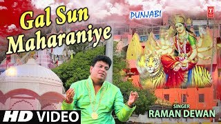 Gal Sun Maharaniye I Punjabi Devi Bhajan I LOKESH GARG, KANISHKA I Full HD Video Song - TSERIESBHAKTI