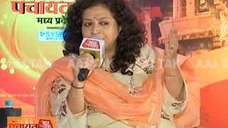 MP में 15 साल में 46000 रेप के मामले, SC ने भी लगायी लताड़ - Shobha Ojha | #PanchaayatAajTak - AAJTAKTV