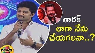 Actor Nani Big Boss 2 Telugu Press conference |  Big Boss Telugu Season 2 | Mango News - MANGONEWS
