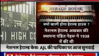 National Herald Case: जानिए क्यों खाली होगा हेराल्ड हाउस? - ITVNEWSINDIA