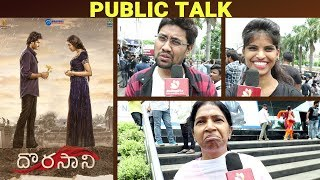 Dorasaani Public Talk | Anand Devarakonda | Shivatmika Rajasekhar | IndiaGlitz Telugu - IGTELUGU