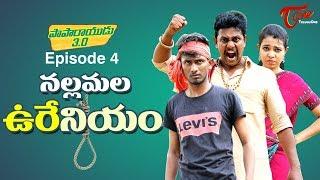 నల్లమల ఉరేనియం | Paparayudu 3.0 | Telugu Funny Comedy | Epi #4 | by Ram Patas | TeluguOne Originals - TELUGUONE