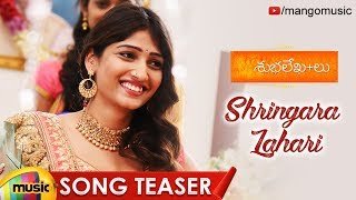 Shringara Lahari Song Teaser | Shubhalekhalu Movie Songs | 2018 Telugu Movie Songs | Mango Music - MANGOMUSIC