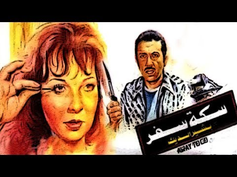 فيلم سكة سفر - Seket Safar Movie