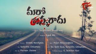 Maro Janma Raadu | Telugu Short Film 2019 | By Saiprasad Bailikar | TeluguoneTV - YOUTUBE