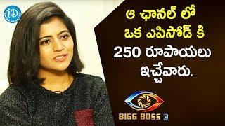 ఆ ఛానల్ లో ఒక ఎపిసోడ్ కి 250 రూపాలు ఇచ్చేవారు - Bigg Boss 3 Contestant & Anchor Shiva Jyothi - IDREAMMOVIES