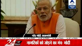 PM launches MyGov l A platform for Citizen Engagement towards Surajya - ABPNEWSTV