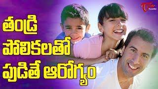 తండ్రి పోలికలతో పుడితే ఆరోగ్యం | Babies Who Look Like Their Dad Tend To Be Healthier | TeluguOne - TELUGUONE