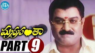 Manasantha Full Movie Part 9 || Sriram, Trisha || Santhosh || Subramanyam Kadiyala || Ilayaraja - IDREAMMOVIES