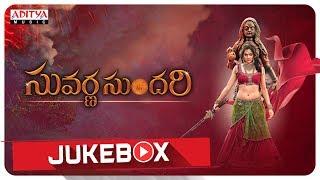 Suvarna Sundari (Telugu) Songs Jukebox | Sakshi | Jayaprada | Indra | Raam | M.S.N Surya - ADITYAMUSIC