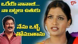 ఒరేయ్ నానాజీ నా బట్టలు ఉతుకు.. నేను ఒళ్ళే తోముతాను | Telugu Movie Comedy | TeluguOne - TELUGUONE