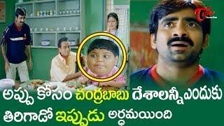 Ravi Teja Ultimate Comedy Scenes | Latest Telugu Movie Comedy Scenes | TeluguOne - TELUGUONE