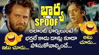 Bharya Comedy Spoof | Rajinikanth, Raghuvaran Comedy | TeluguOne - TELUGUONE